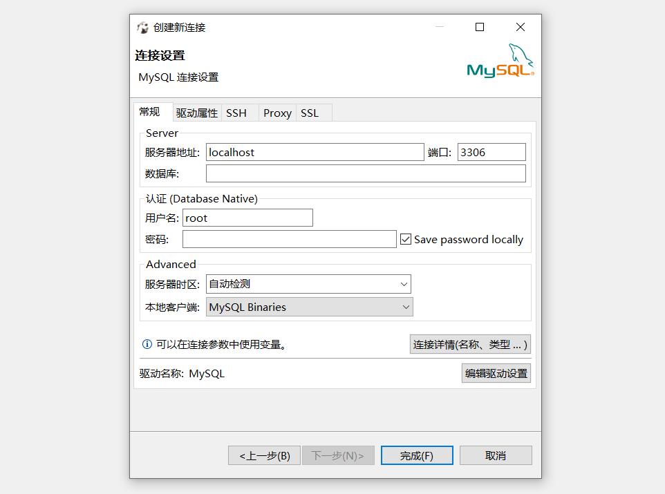 推荐一个数据库数据库工具——DBeaver-简生笔记