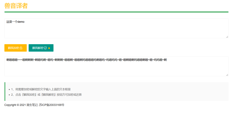 基于Layui的兽音译者加密页面-简生笔记